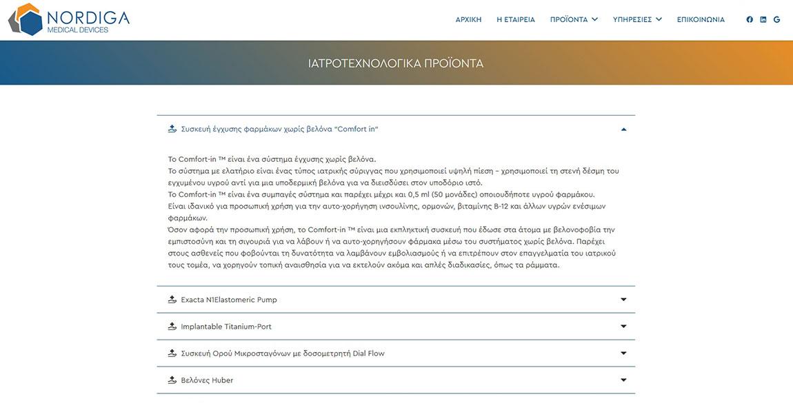κατασκευή ιστοσελίδας Nordiga Medical Devices