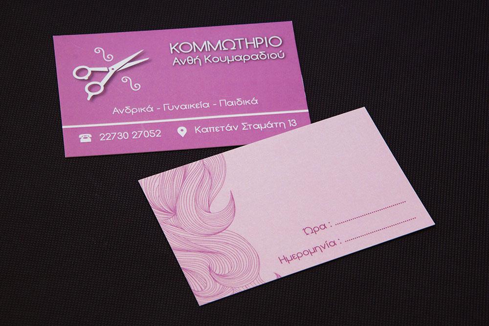 επαγγελματική κάρτα κομμωτηρίου Ανθή Κουμαραδιού