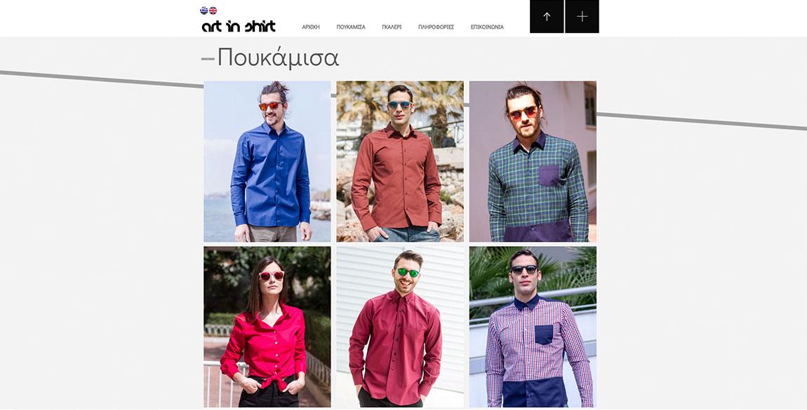 κατασκευή ιστοσελίδας Art in Shirt