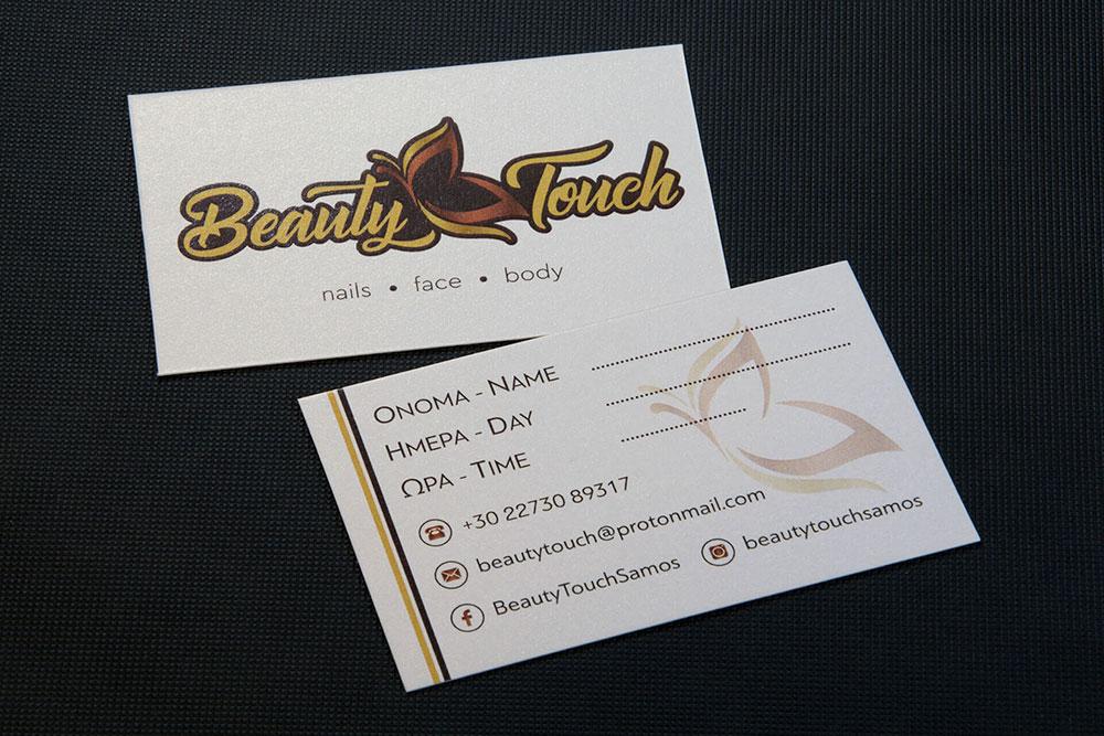 επαγγελματική κάρτα ραντεβού ινστιτούτου αισθητικής Beauty Touch