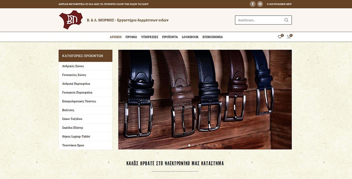 κατασκευή e-shop Dermatina4u