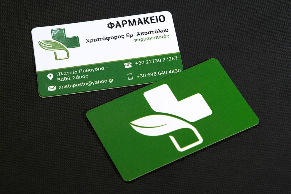 επαγγελματική κάρτα φαρμακείου Αποστόλου