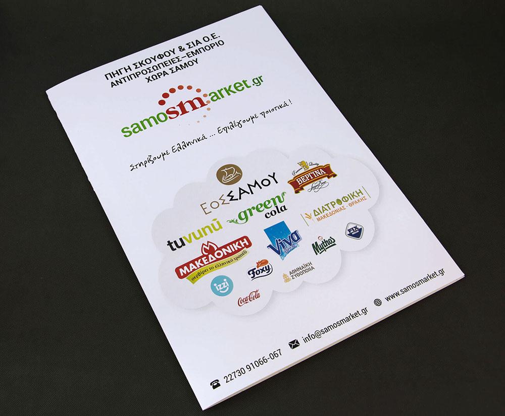 folder samos market