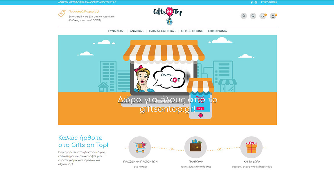 κατασκευή e-shop Gifts On Top
