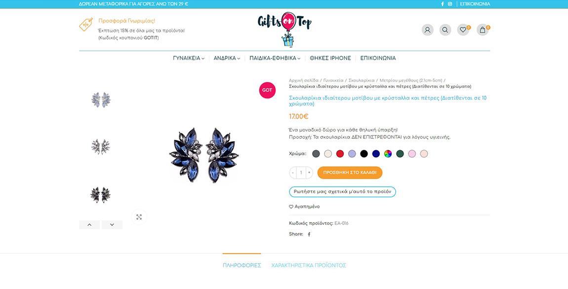 κατασκευή e-shop Gifts On Top