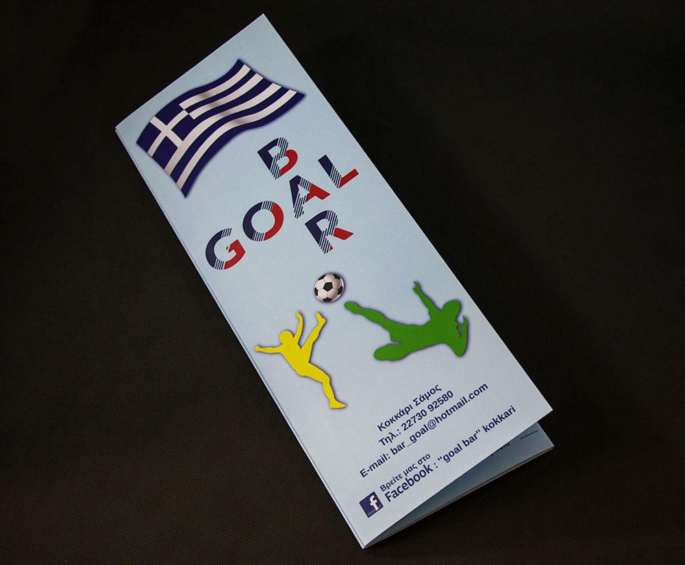 κατάλογος menu Goal Bar