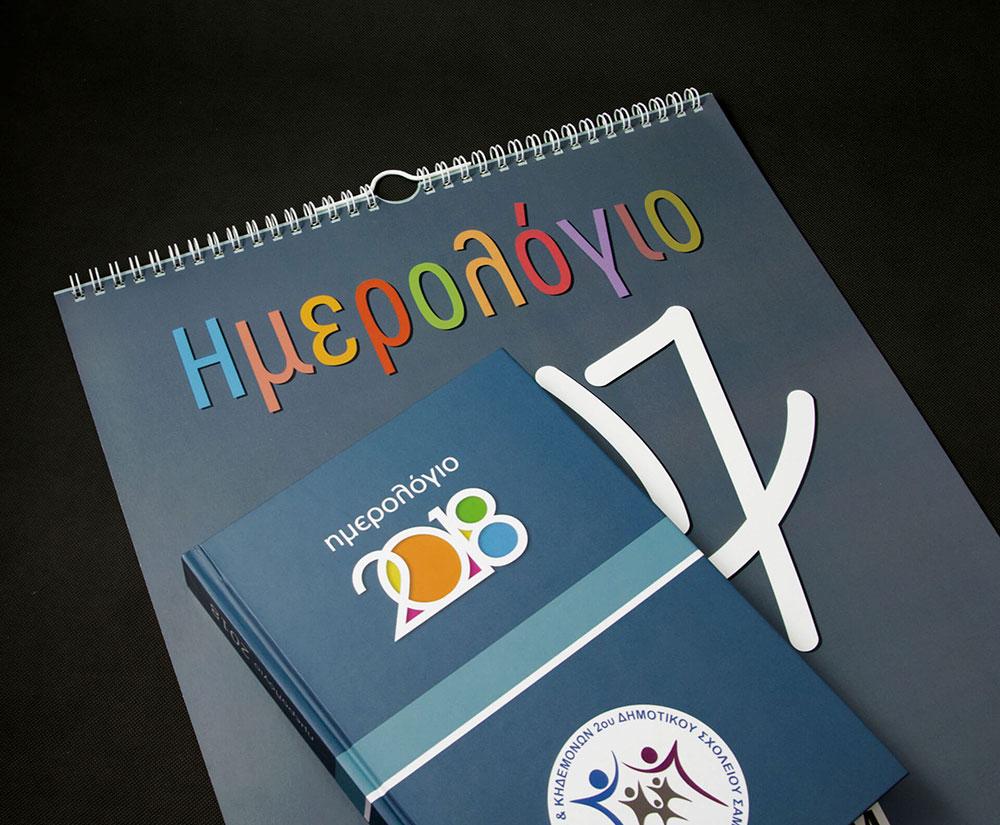 ημερολόγια και ατζέντες