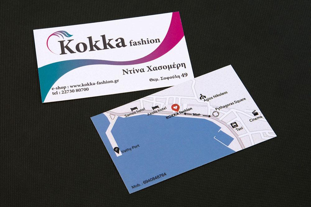 επαγγελματική κάρτα καταστήματος ενδυμάτων Kokka fashion
