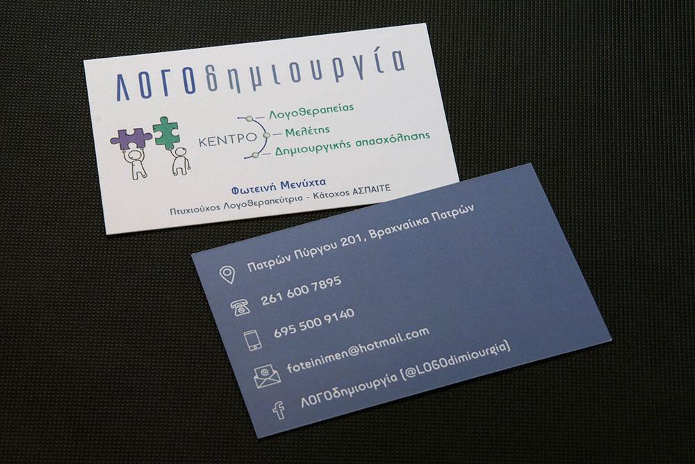 επαγγελματική κάρτα κέντρου λογοθεραπείας ΛΟΓΟδημιουργία