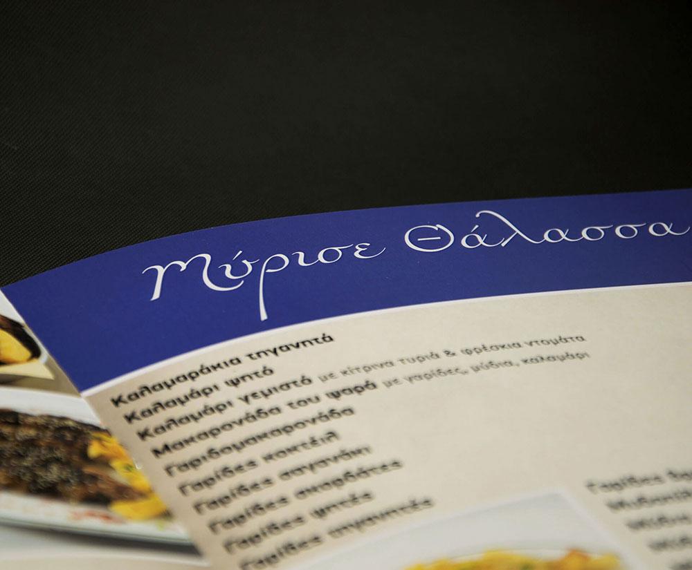 κατάλογος menu Μαϊστράλι Restaurant