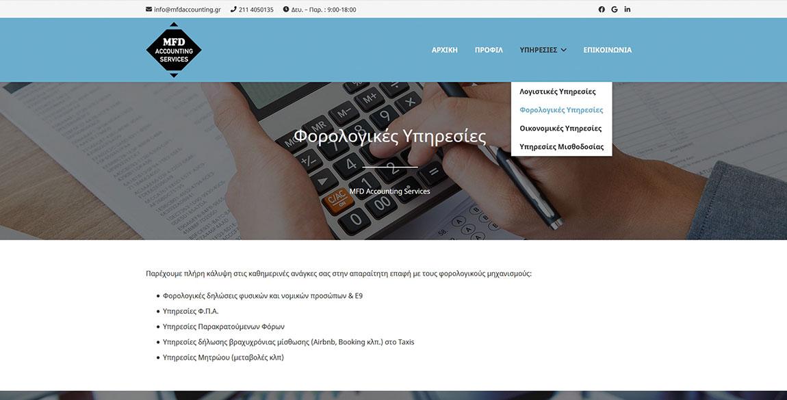 κατασκευή ιστοσελίδας MFD Accounting Services