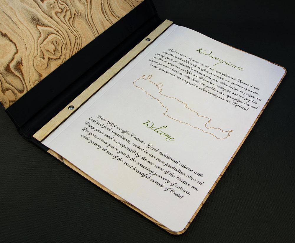 κατάλογος menu Mouraki Restaurant