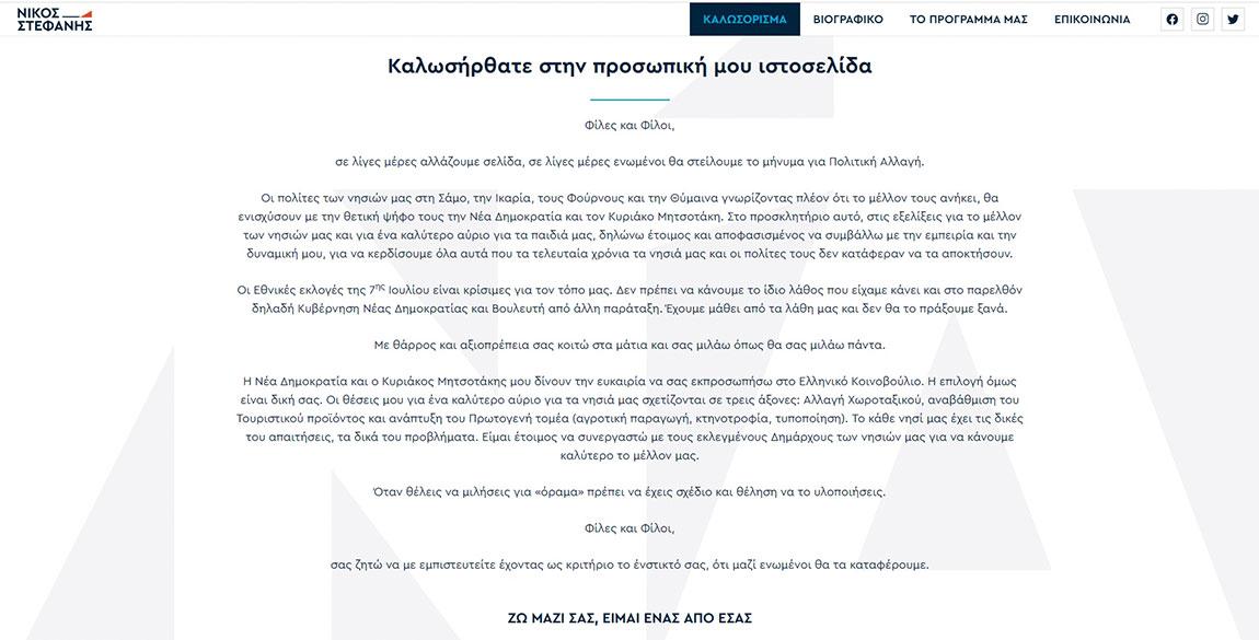 κατασκευή ιστοσελίδας Νικόλαος Στεφανής