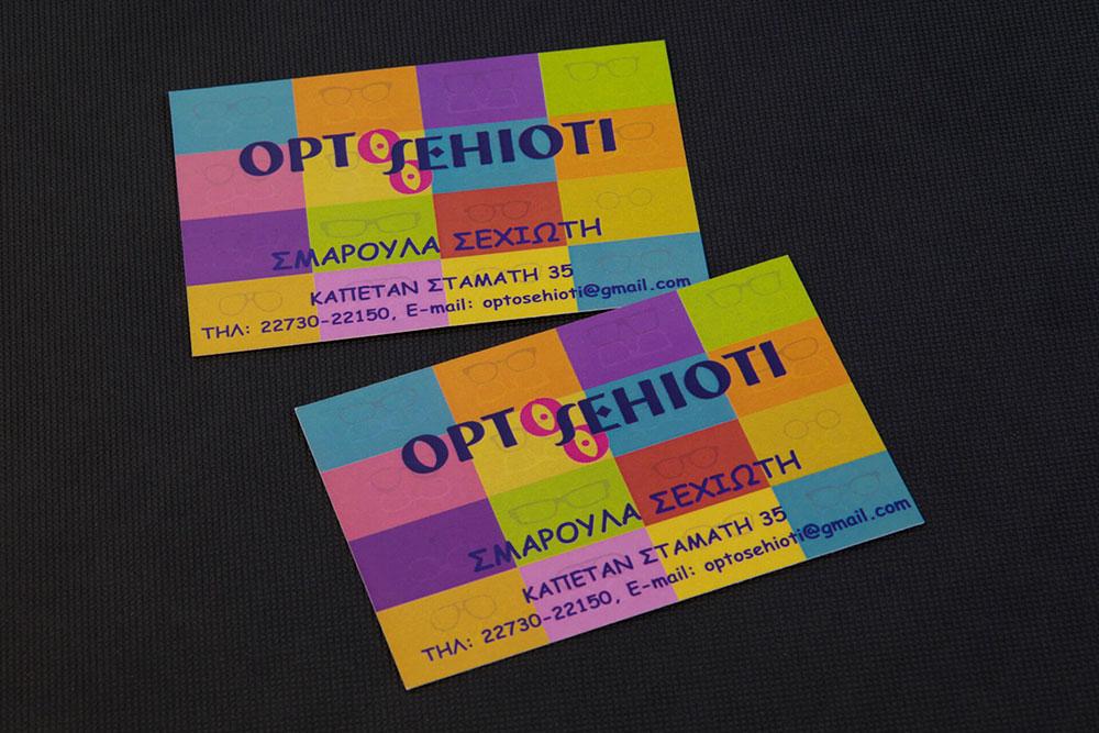 επαγγελματική κάρτα οπτικών Σεχιώτη