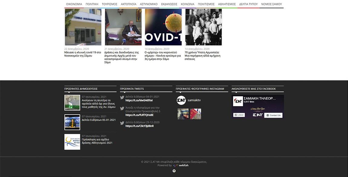 κατασκευή ιστοσελίδας Σαμιακής Τηλεόρασης