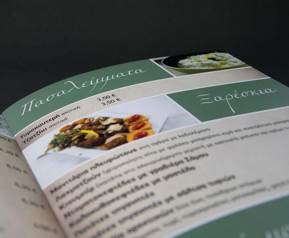 κατάλογος menu Tamam Restaurant