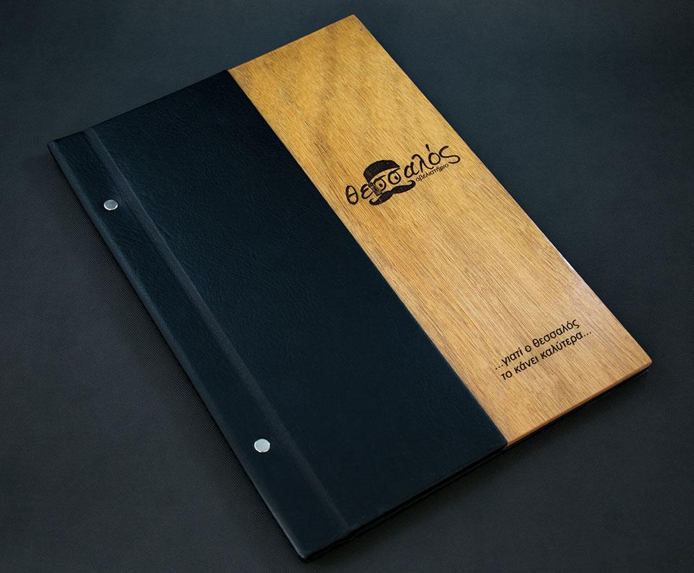 κατάλογος menu Θεσσαλός Grill House