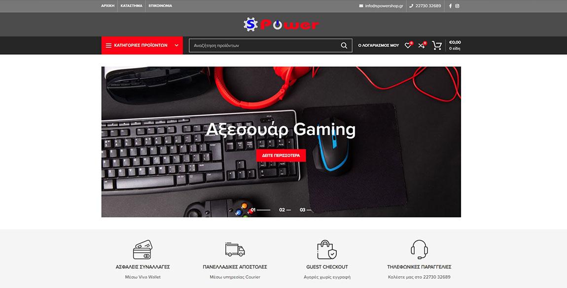 κατασκευή e-shop S-Power